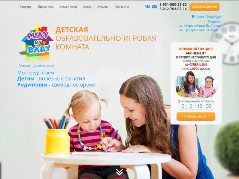 Сайт детской игровой комнаты Play my Baby