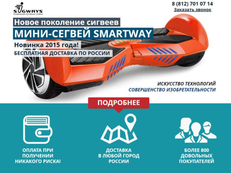 Лендинг магазина сегвеев Sigways.ru