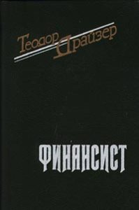 teodor-drizer-finansist