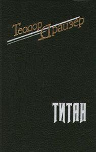 teodor-drizer-titan