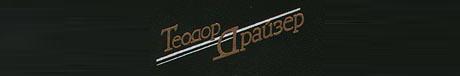 teodor-drizer-trilogiya-zhelaniya