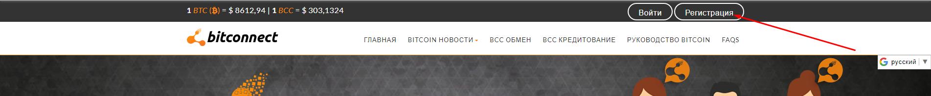 register-bitconnect