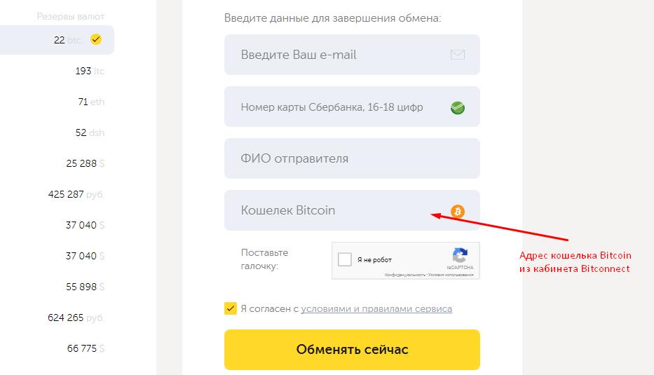 change-ruble-bitcoin-bestchange