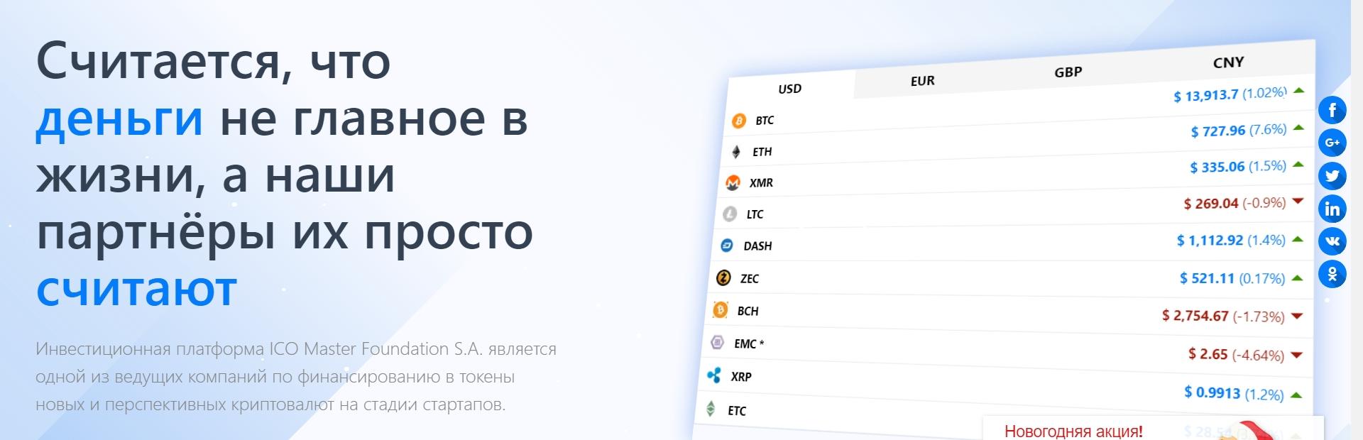 ico-master-title