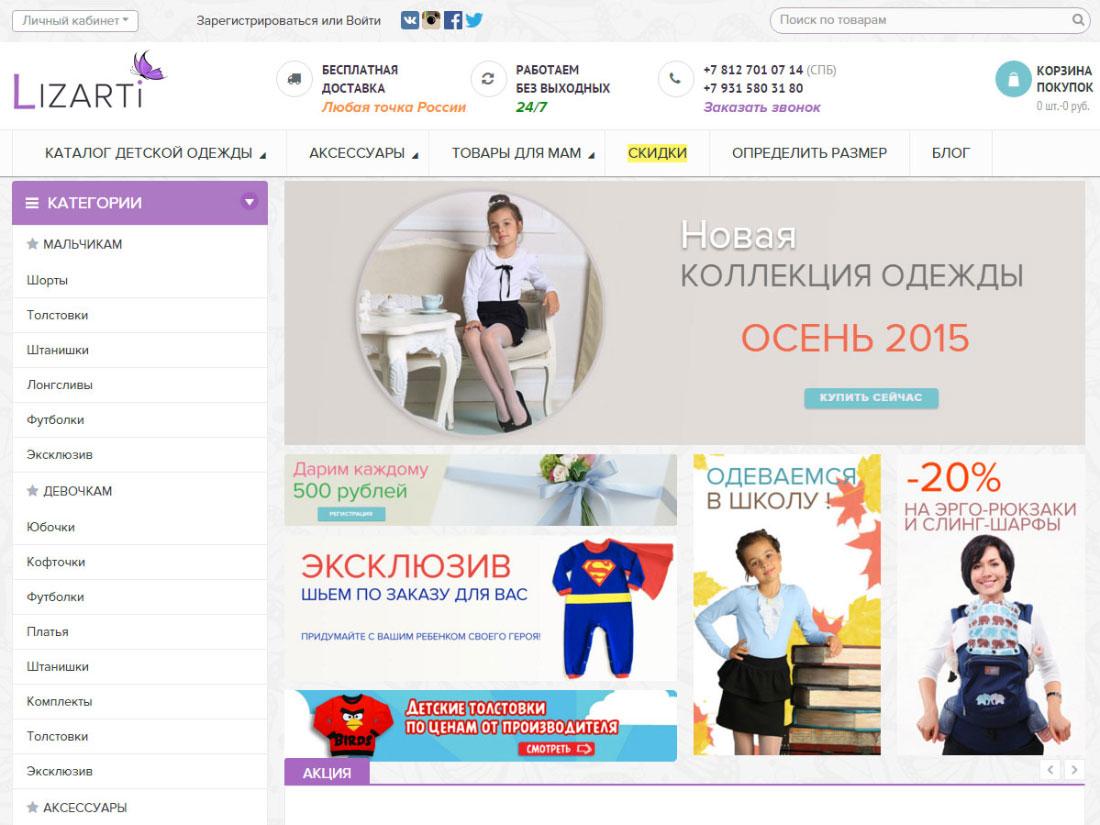 Интернет-магазин салона детской одежды Lizati.ru