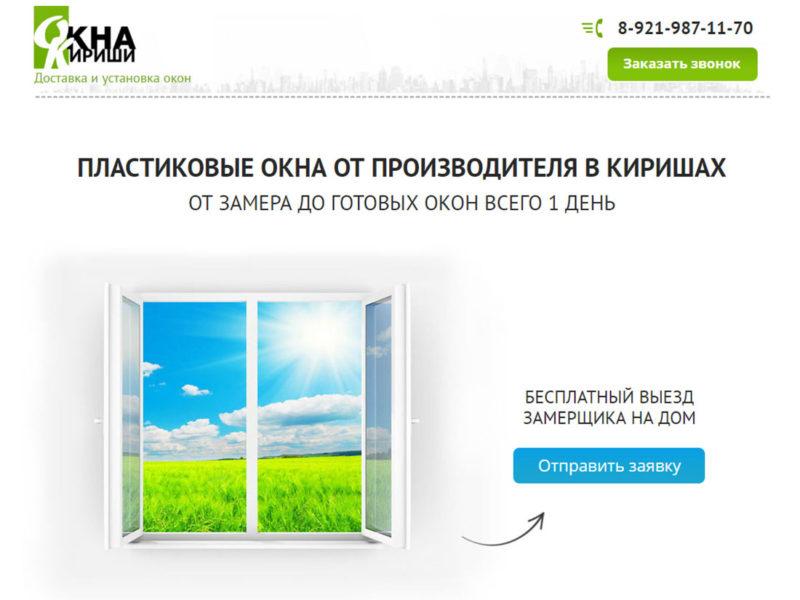 Сайт магазина «okna-kirishi.ru»