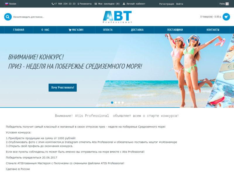 sait-abt-professional-1100-825