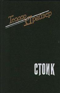teodor-drizer-stoik
