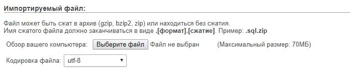phpmyadmin-limit-70mb
